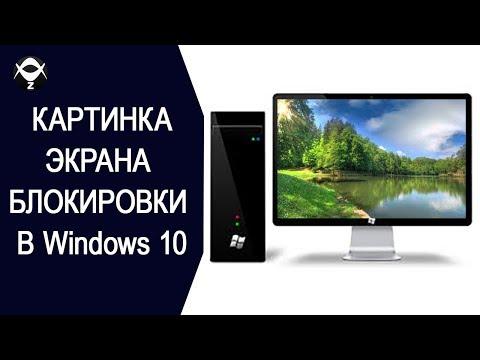 🖼Как изменить картинку экрана блокировки в #Windows 10.