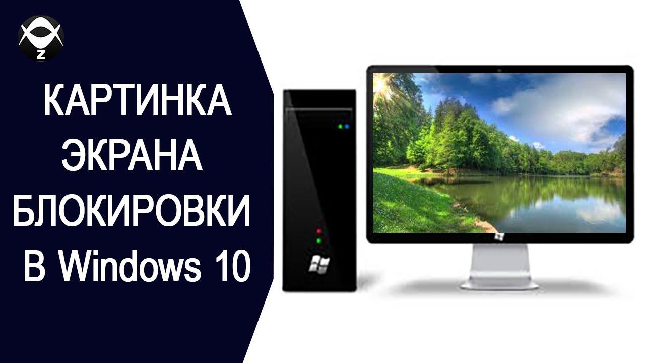 Как изменить картинку экрана блокировки в Windows 10 ...