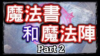 【魔法書和魔法陣】Part 2,所羅門王的鑰匙和小鑰匙,還有女巫獵殺和大魔典,HenHenTV奇異世界 52