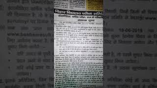 Bihari School Pariksha Samiti Patna www.bsebssresult.com