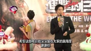 由漫畫改編而成的日本電影《進擊的巨人2》在香港舉行全球首映禮片中男女...