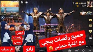 اجمل رقصات ببجي مع اغنية حمااس .. ام سيف