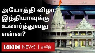 Ayodhya Ram Mandir அடிக்கல் நாட்டு விழா இந்தியாவுக்கு உணர்த்தும் செய்தி என்ன?