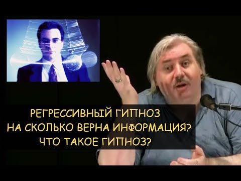 Н.Левашов: Регрессивный гипноз