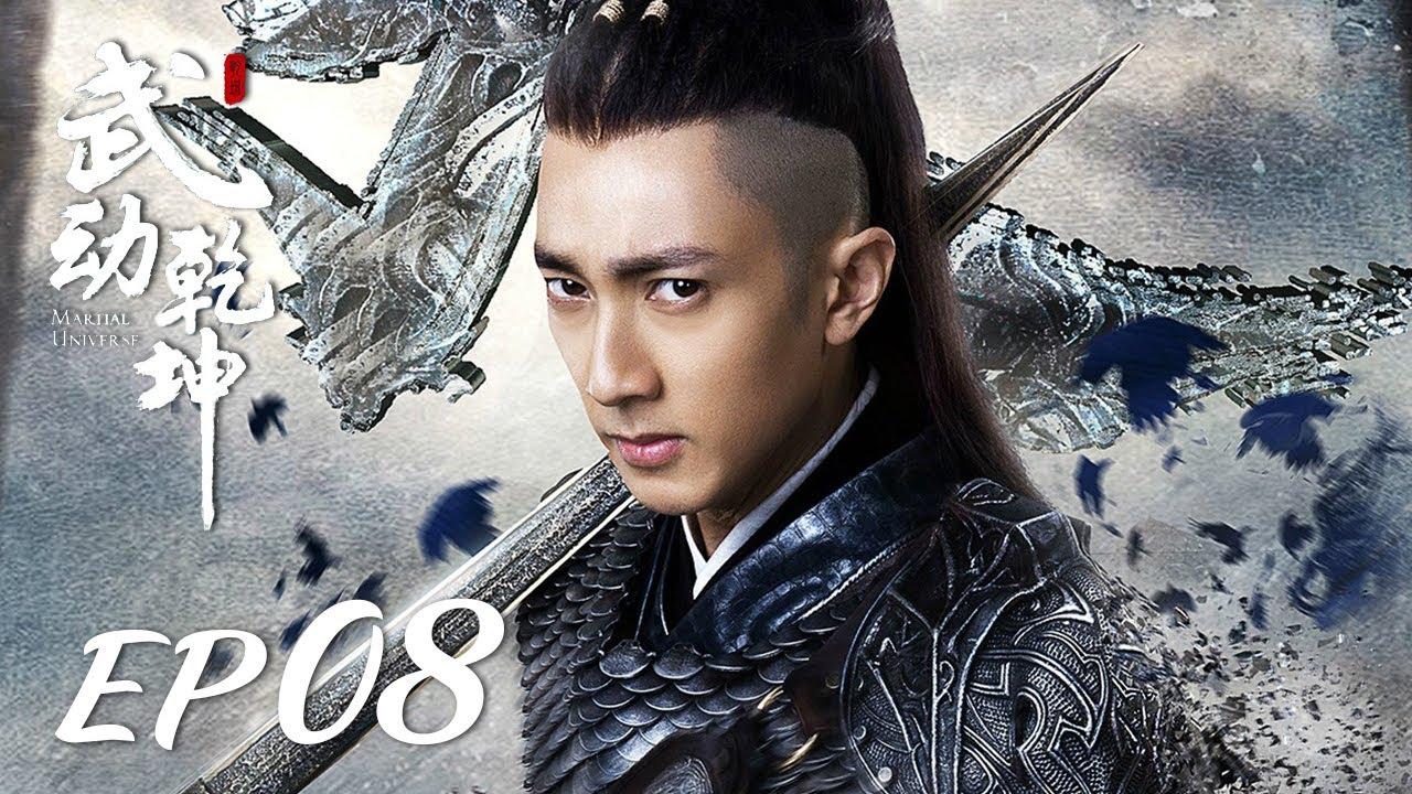 Download ENG SUB【Martial Universe 武动乾坤】EP08   Starring: Yang Yang, Zhang Tianai, Wang Likun and Wu Chun