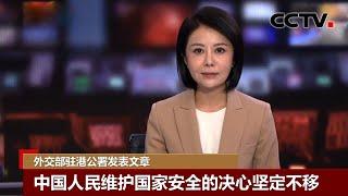 [中国新闻] 外交部驻港公署发表文章 中国人民维护国家安全的决心坚定不移   CCTV中文国际