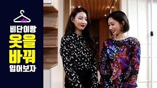 동생과 옷 바꿔입어보기! (feat.패션의 온도차)l 이사배(RISABAE Makeup)