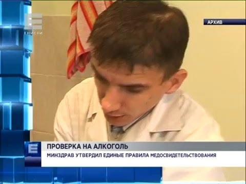 Единые правила медосвидетельствования (Новости 21.03.16)