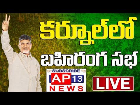 Election Campaign 2019 Live From Kurnool || Ap13news channel