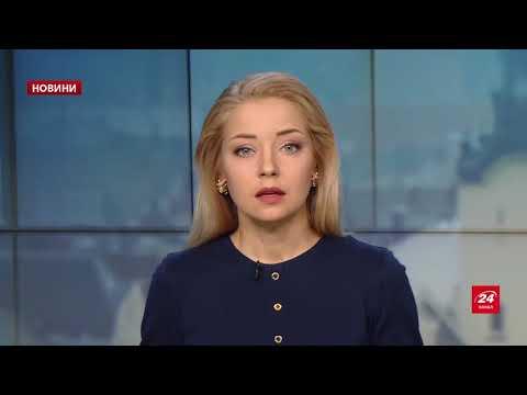 24 Канал: Випуск новин за 12:00: Затримання у Луцьку