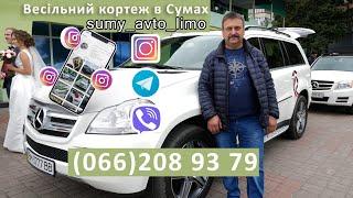 Аренда  Mercedes GL350 и Mercedes GL350 белого цвета в Сумах,свадебный кортеж,поездки по Украине(, 2014-05-24T07:16:25.000Z)