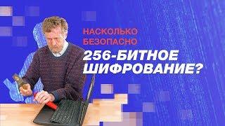 Насколько безопасно 256-битное шифрование? [3Blue1Brown]