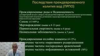 Отдых и беременность Баев Олег Радомирович(Просмотрев этот короткий ролик, вы в общих чертах узнаете, что такое подтекание околоплодных вод, когда..., 2014-06-03T11:56:23.000Z)