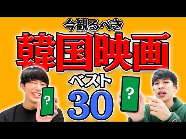 【今こそ】激アツ韓国映画30選!偏愛でチョイスして語りまくります【初心者向け】