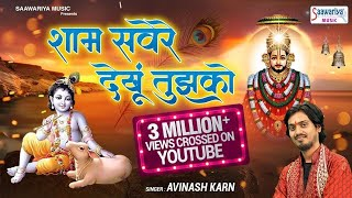 शाम सवेरे देखु तुझको ~ Popular Khatu Shyam Bhajan ~ Sham Savere Dekhu Tujhko ~ Saawariya