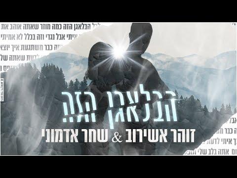 -   | Zohar Ashirov&Shahar Admoni