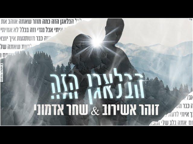 זוהר אשירוב ושחר אדמוני - הבלאגן הזה | Zohar Ashirov&Shahar Admoni ♫