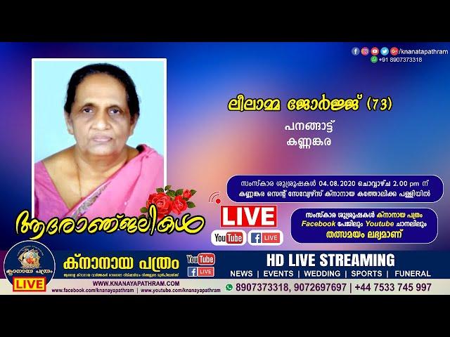 Kannankara Panangattu Leelamma George (73) Funeral Service Live   KNANAYA PATHRAM