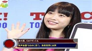 森川葵、CMでダンス&歌声披露「おおめに見て」 熱愛質問に会釈 女優...