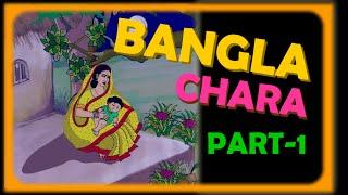 bangla chara for kids made by partha priya debnath with wordings. a...