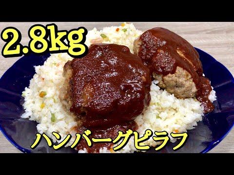 【大食い】爆量ハンバーグピラフ2.8kgを完食チャレンジ!!!