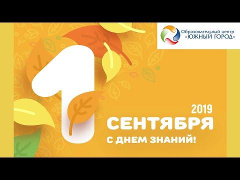 1 сентября 2019 Образовательный центр ЮЖНЫЙ ГОРОД