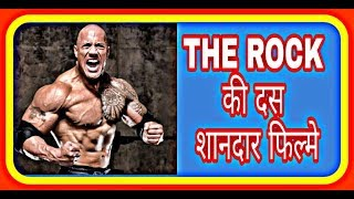 Ten best movies of dwyane the Rock Johnson by akash sharma