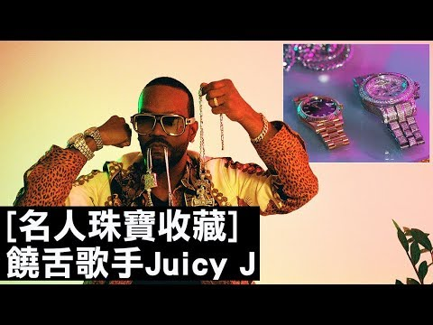 饒舌歌手Juicy J的牙飾超瘋狂,卻因為抽太多大麻忘記帶? 名人珠寶收藏 GQ