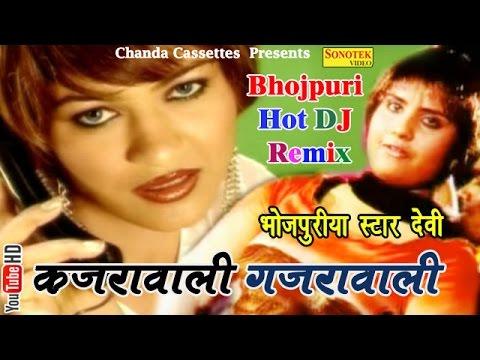 कजरा वाली गजरावली || Kajra Wali Gajra Wali || Devi || Bhojpuri Bom Blast DJ आर्केस्ट्रा Remix