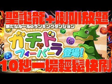 【PAD/Puzzle & Dragons】聖誕龍+喇叭放題!! 10秒一場輕鬆快刷排名地下城 thumbnail