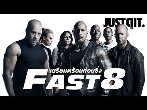 รู้ไว้ก่อนดู FAST & FURIOUS 8 เร็ว...แรงทะลุนรก 8 #JUSTดูIT