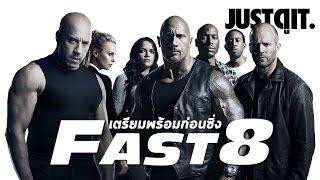 เตรียมพร้อมก่อนซิ่ง FAST & FURIOUS 8 เร็ว...แรงทะลุนรก 8 #JUSTดูIT