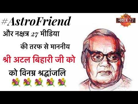 Shree Atal Bihari Ji | condolences | महान विचारक कवि हृदय को विनम्र श्रद्धांजलि | AstroFriend | BFF