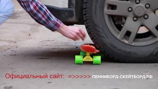 Пенни борд тест драйв - машина переезжает скейт -  видео обзор !