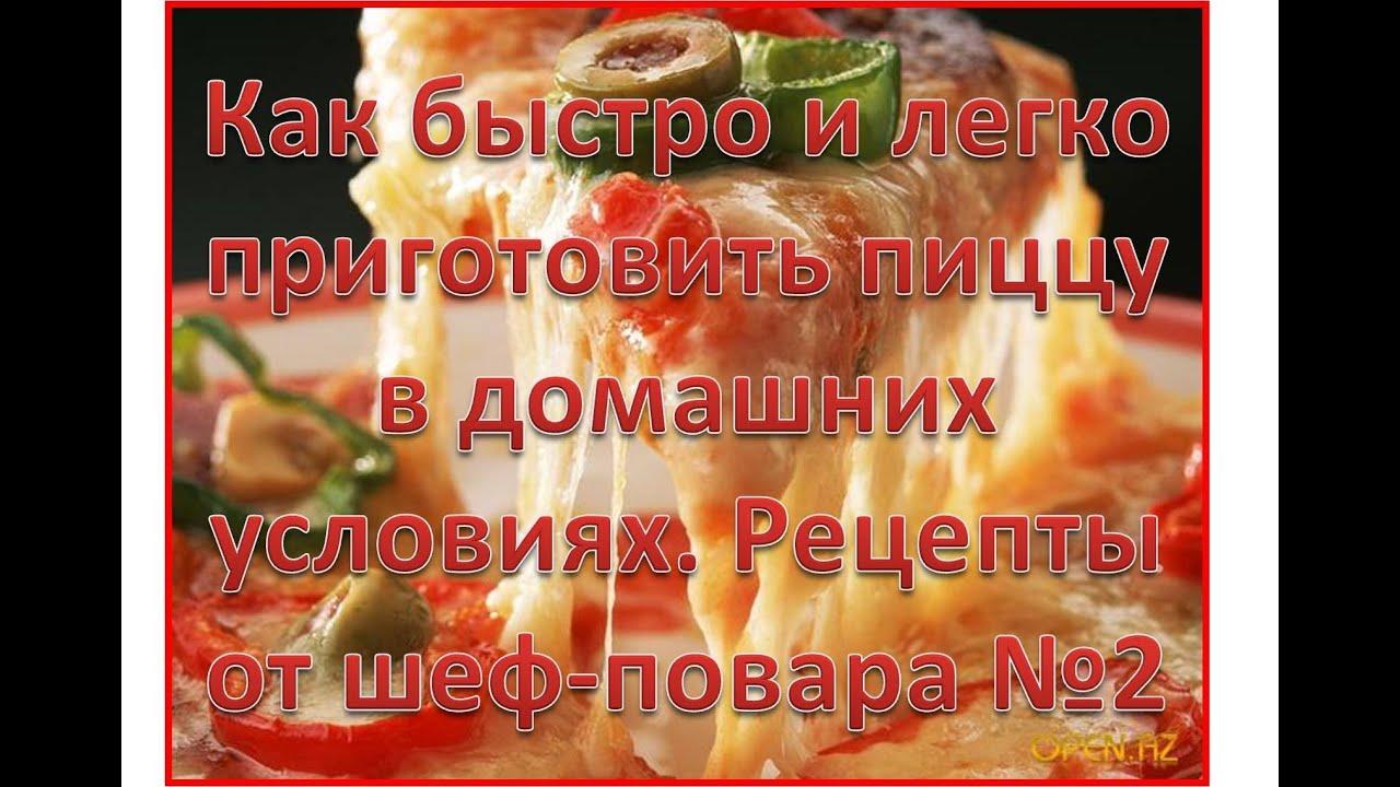 The в домашних приготовить легко быстро и Как пиццу условиях out more