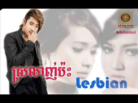 Srolanh Pas Lesbian by Ann Kunkola