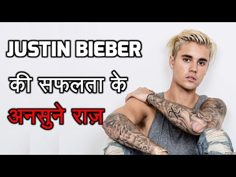 Justin Bieber Biography in HINDI Success story of Justin bieber in HINDI MyIndia