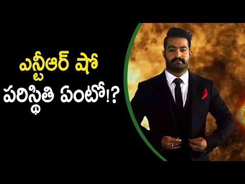 Doubts On NTR Bigg Boss Telugu Show | Latest Telugu Movie News