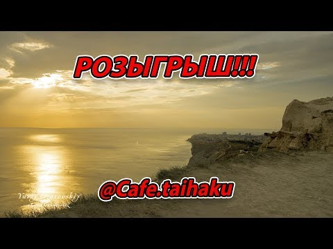 Розыгрыш от Кафе Тайхаку. Пицца Роллы Кола - Победитель alesia_matviychuk