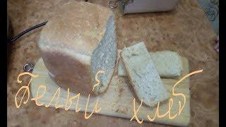 Белый хлеб в хлебопечке // Мамины рецепты