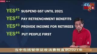 【新加坡大选】民主党通过社交媒体播出竞选视频 争取选民支持