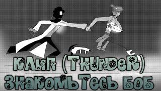 Клип (Thunder) Знакомьтесь Боб