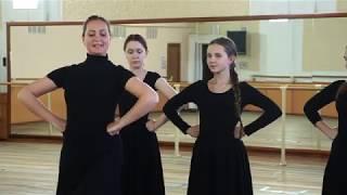 Народный танец. Упражнение