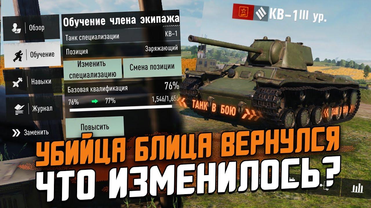 ВОЗВРАЩЕНИЕ Tank Company Mobile - ЧТО ИЗМЕНИЛОСЬ? Общий тест и РУССКИЙ язык! / Wot Blitz