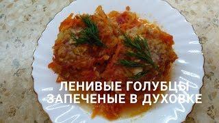 Голубцы запечённые в духовке в томатном соусе. Простой и вкусный рецепт