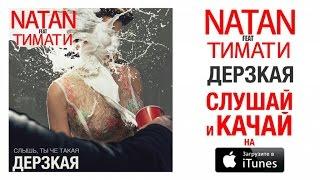 Natan feat. Тимати - Дерзкая (Премьера песни, 2015)
