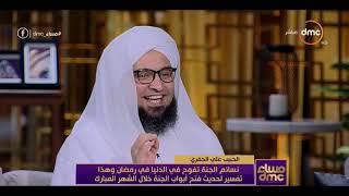 الحبيب علي الجفري  | شهر رمضان كرم من الله الينا تفتح فيه ابواب الجنة وتغلق فيه ابواب النار