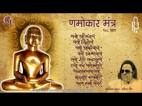 108 Namokar Mahamantra Jaap | Ravindra Jain