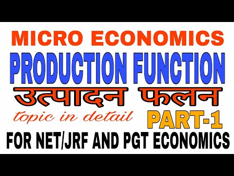 MICRO ECONOMICS-PRODUCTION FUNCTION - (उत्पादन फलन)  FOR JRF