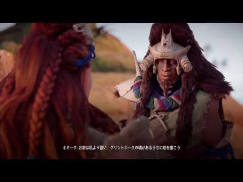 Horizon Zero Dawn - 『堕ちた者たち』の攻略動画